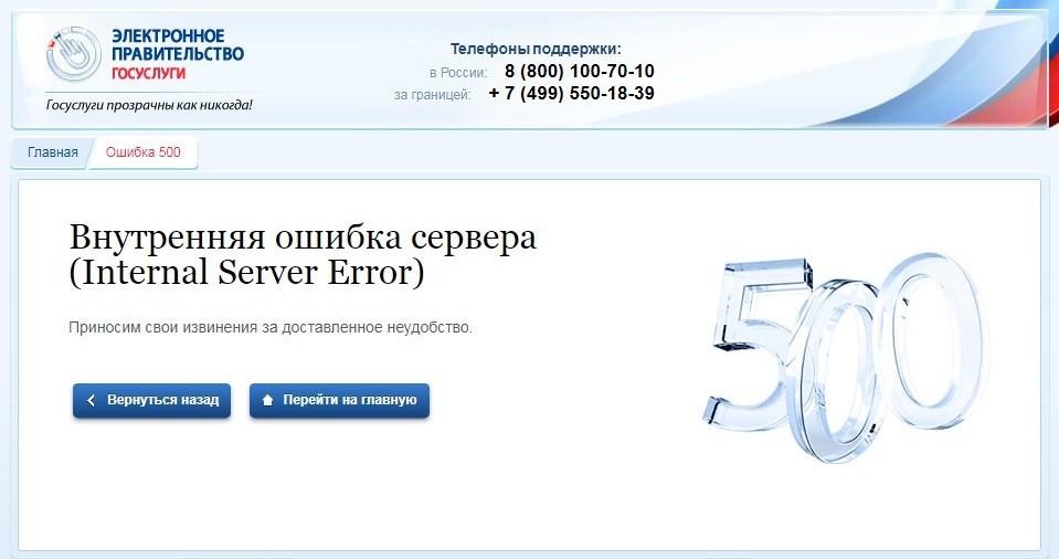 Внутренняя ошибка сайта госуслуги