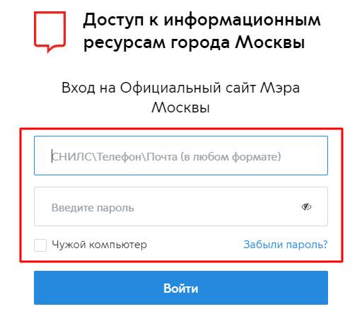 запись на ПМПК возможна через сайт мэра Москвы