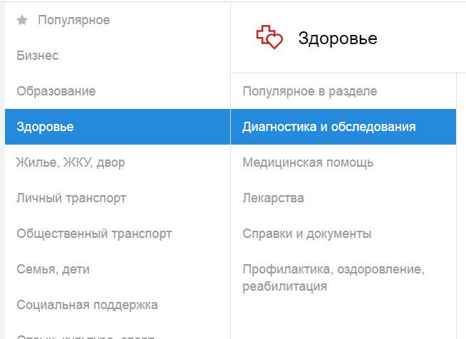 Запись на ЦПМПК города Москвы