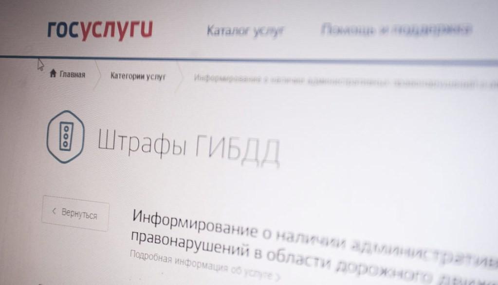 Штраф ГИБДД можно оплатить онлайн