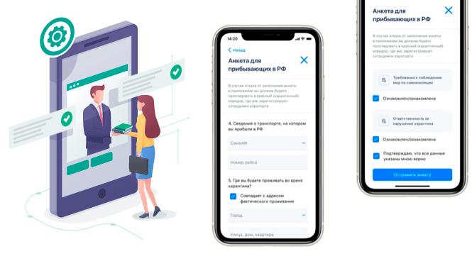 Приложение Госуслуги СТОП коронавирус - скачать на телефон и планшет