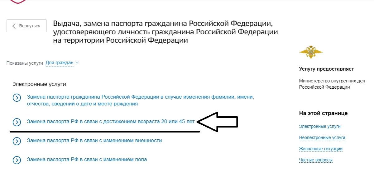 Замена паспорта РФ в связи с достижением 20 или 45 лет