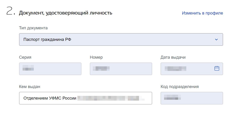Ввод паспорта РФ