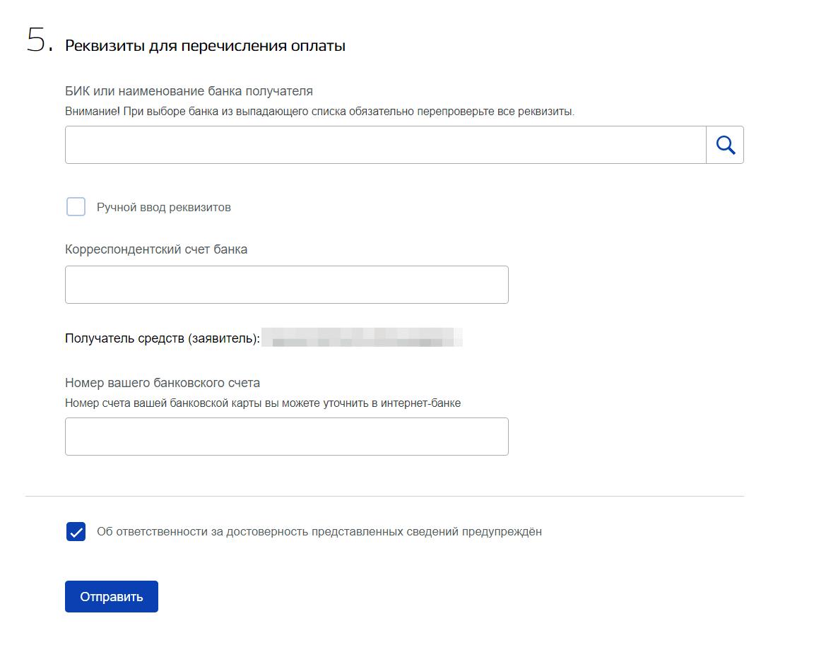 Реквизиты для оплаты