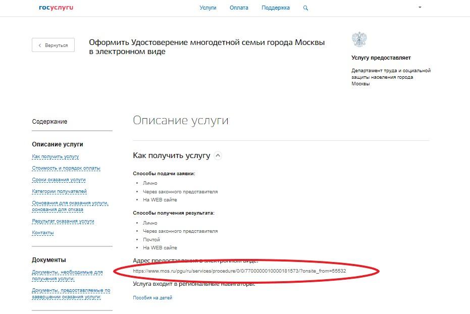 Оформить удостоверение многодетной семьи города Москвы в электронном виде