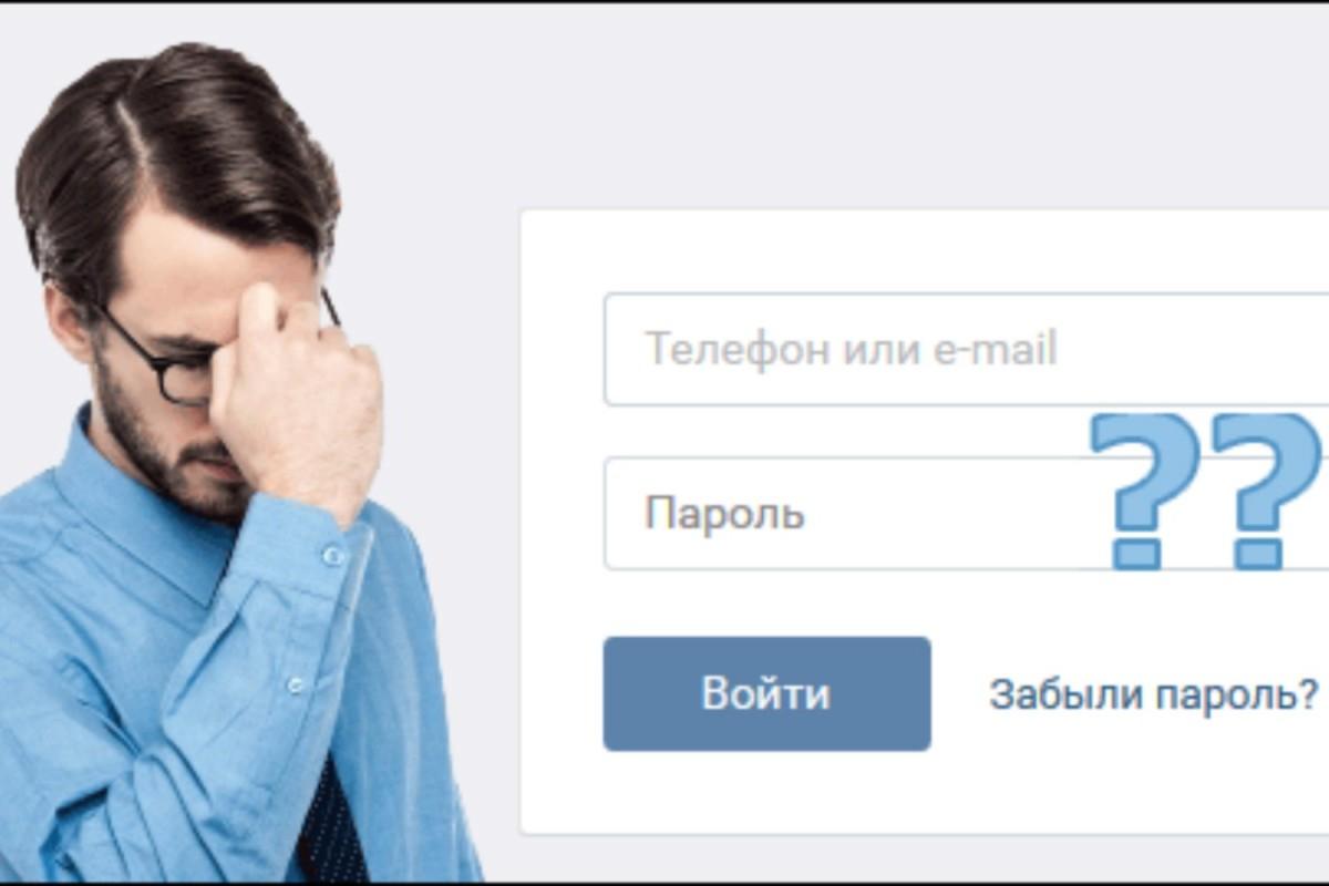 Утеря пароля