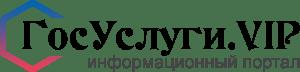 """ГосУслуги - информационный портал """"GosUslugi.ru"""""""