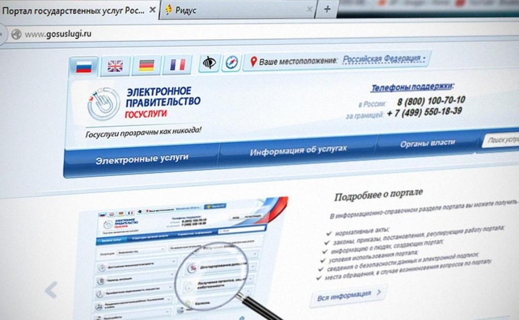 Сайт Госуслуг корректно работает с большинством современных браузеров