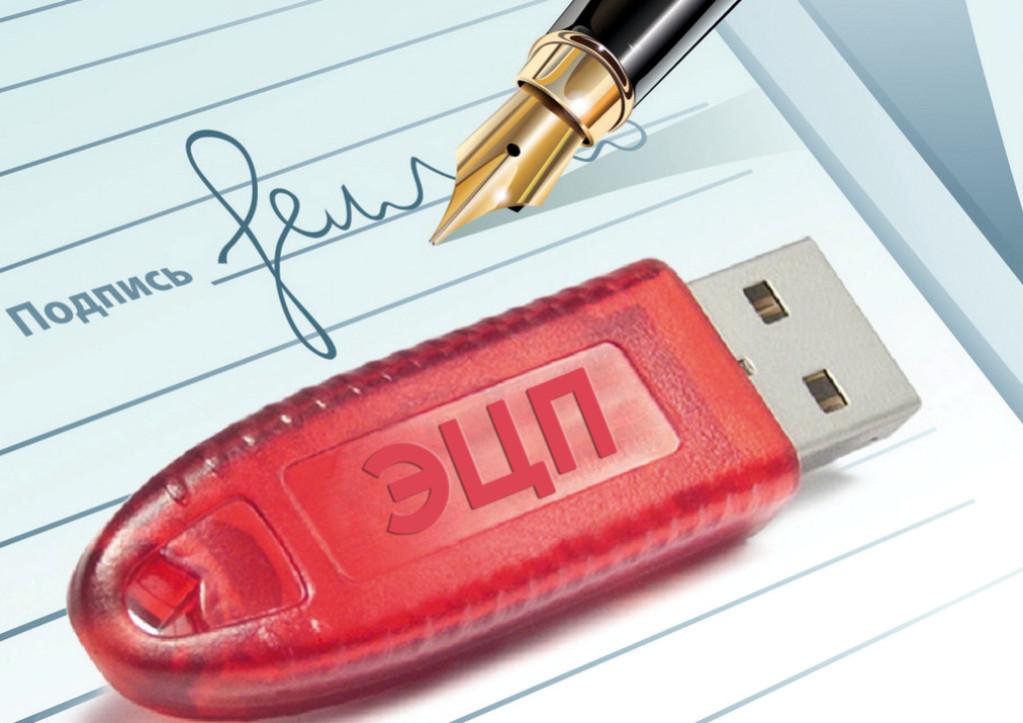 Дополнительные траты понадобятся при создании электронной цифровой подписи
