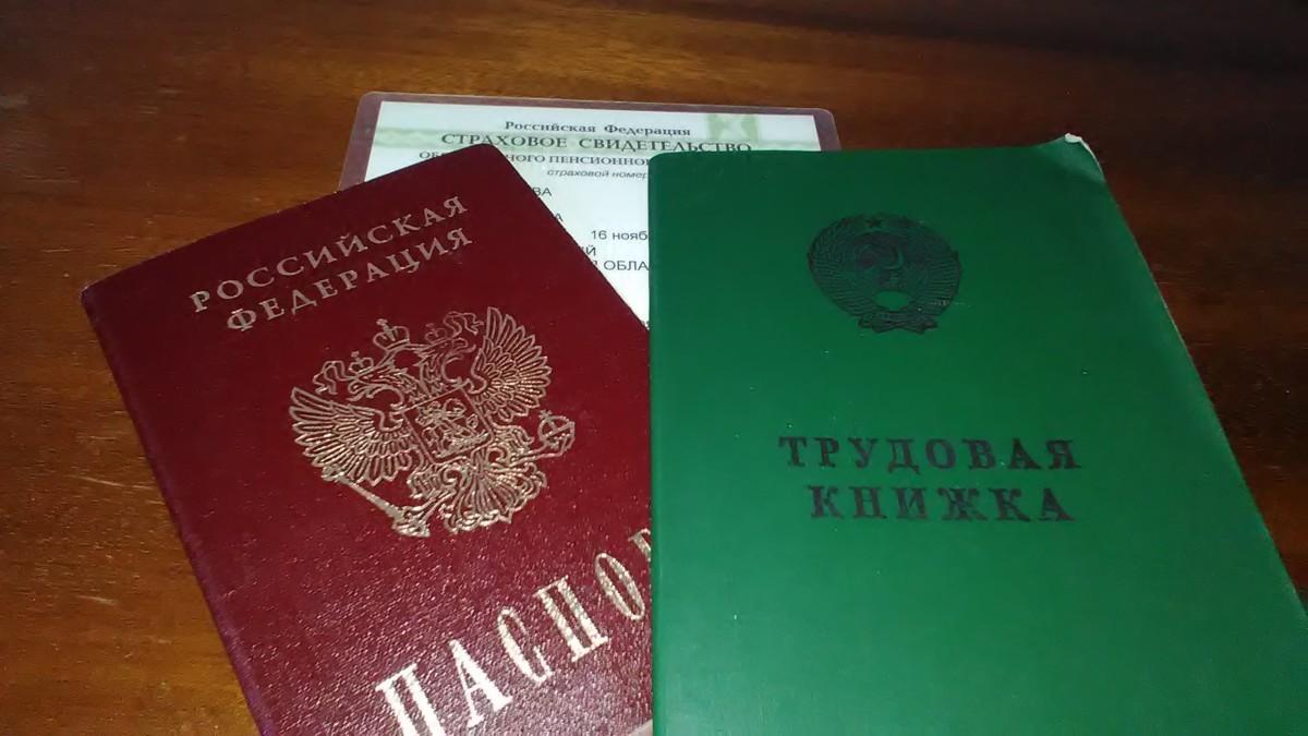 документы для перевода пенсии