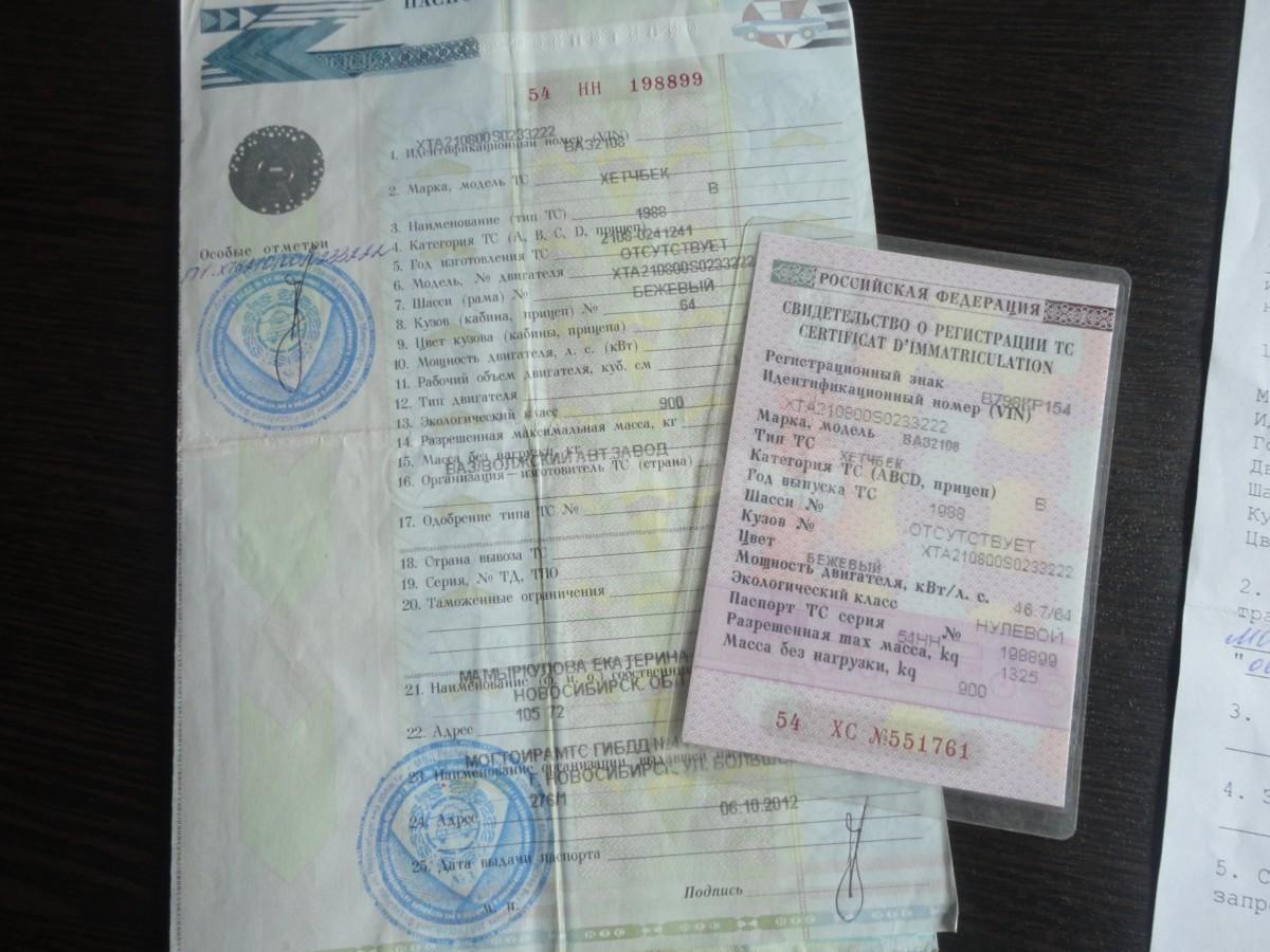 документы для списания машины