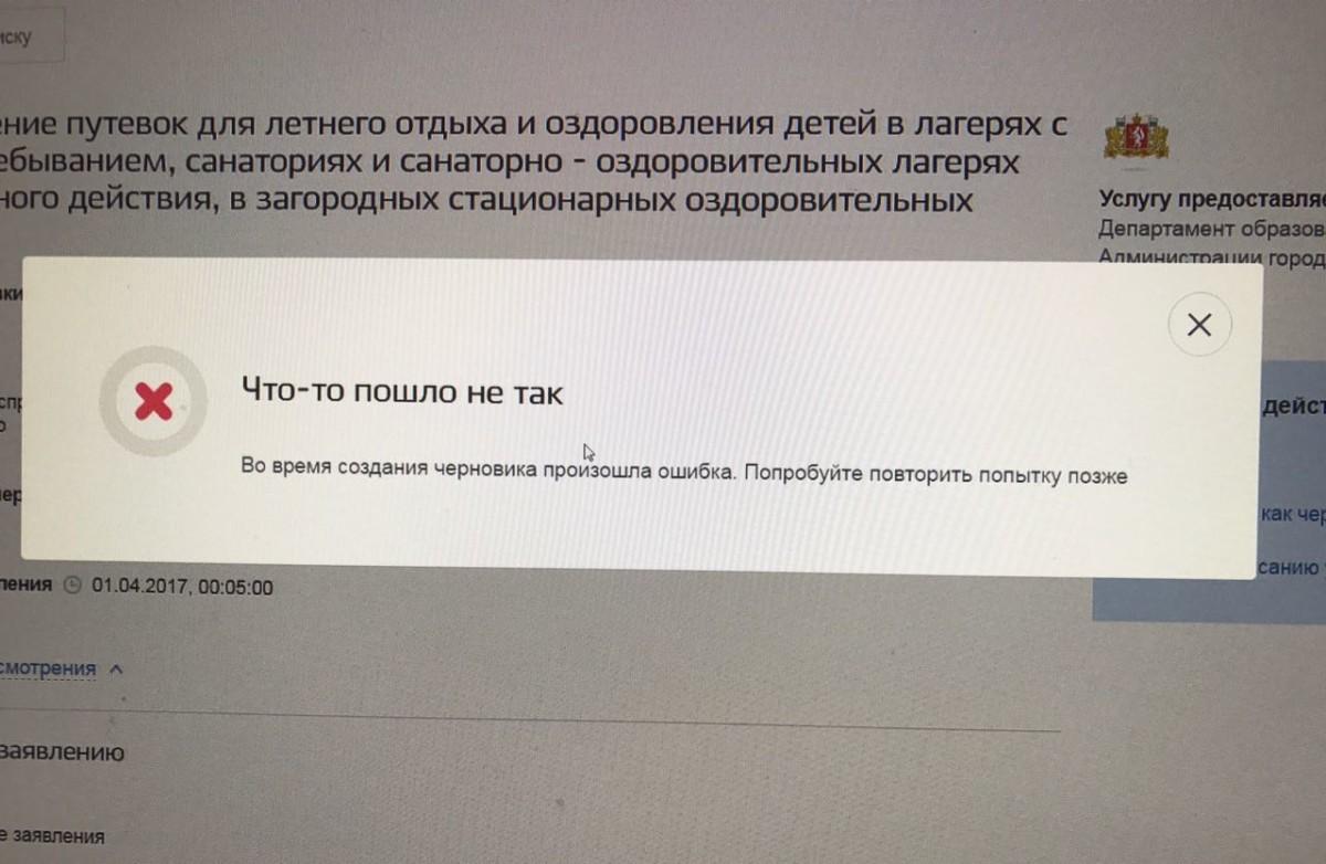 трудности в работе с порталом