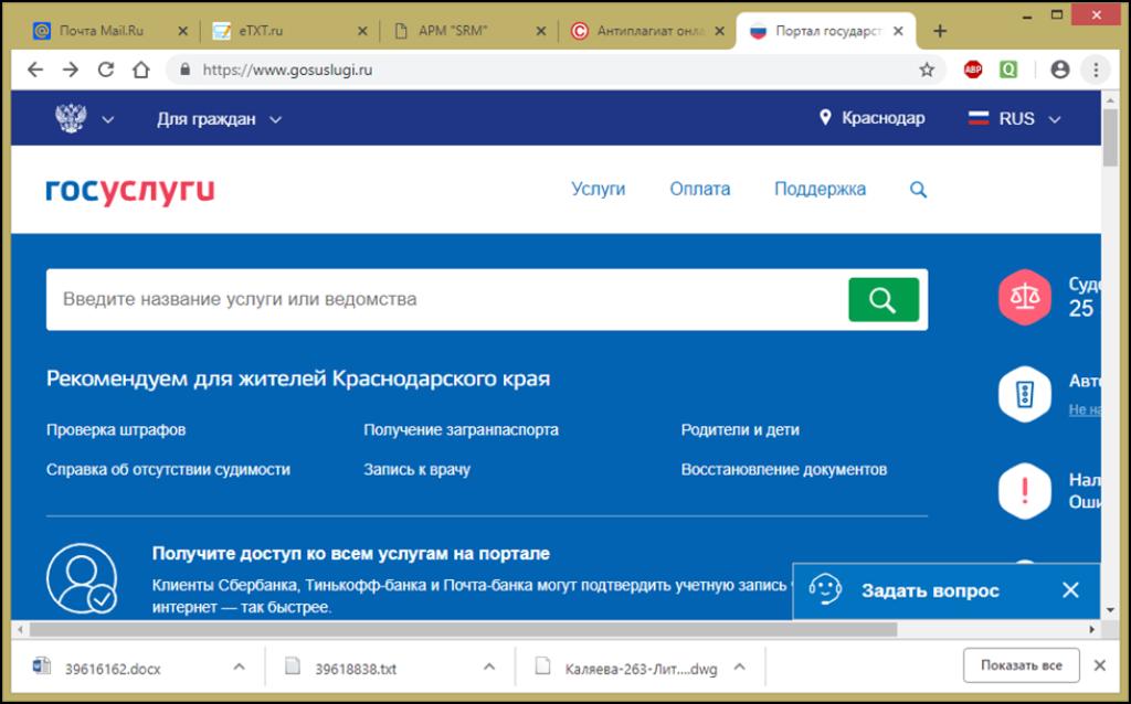 Регистрация на портале госуслуги и идентификация аккаунта