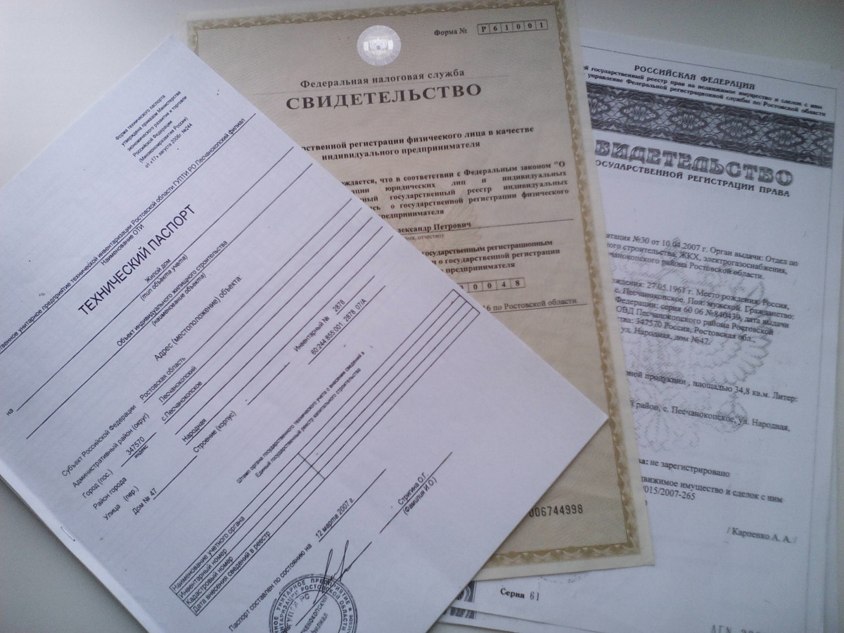 документы на техпаспорт