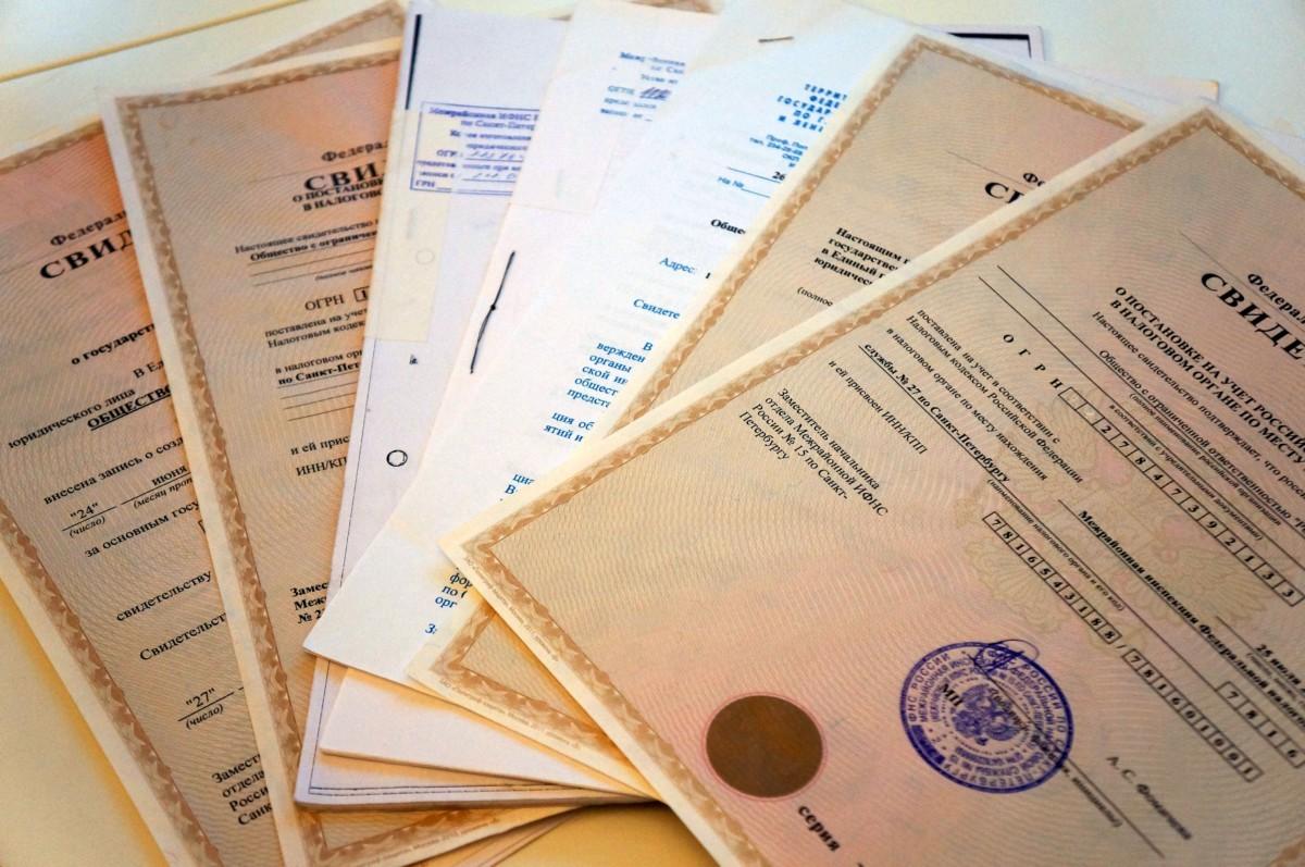 документы для ликвидации