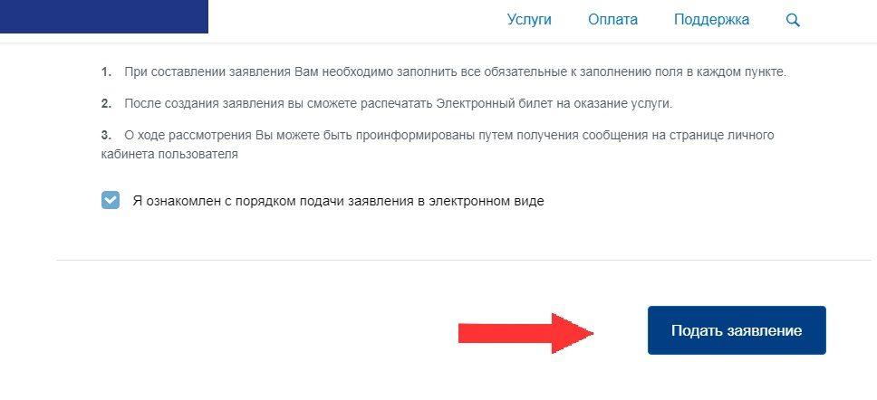 Страница завершения подачи заявления в ГИБДД