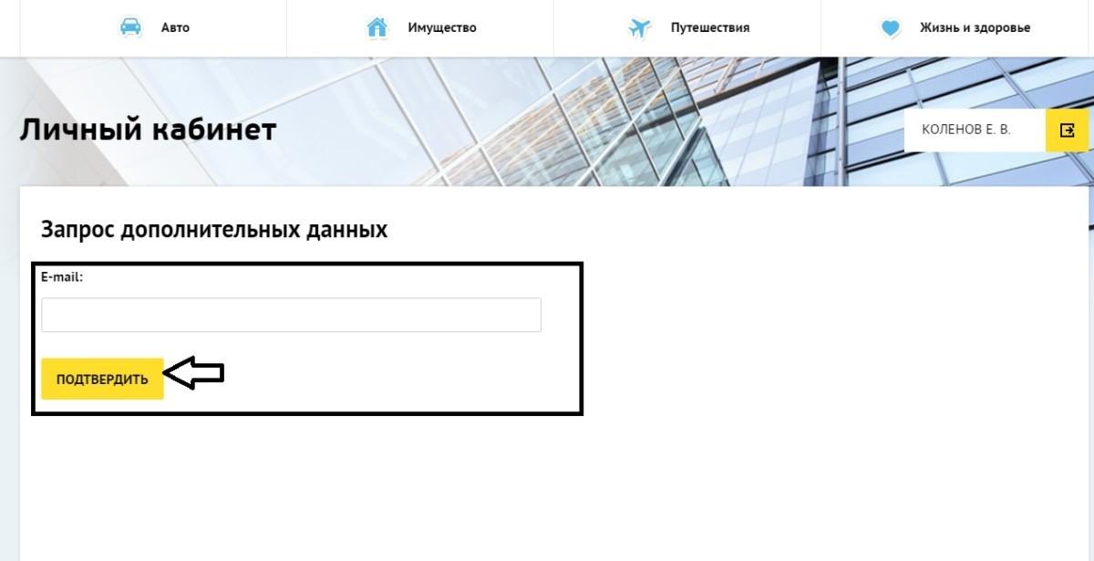 Запрос электронной почты при входе в кабинет на сайте СОГАЗ