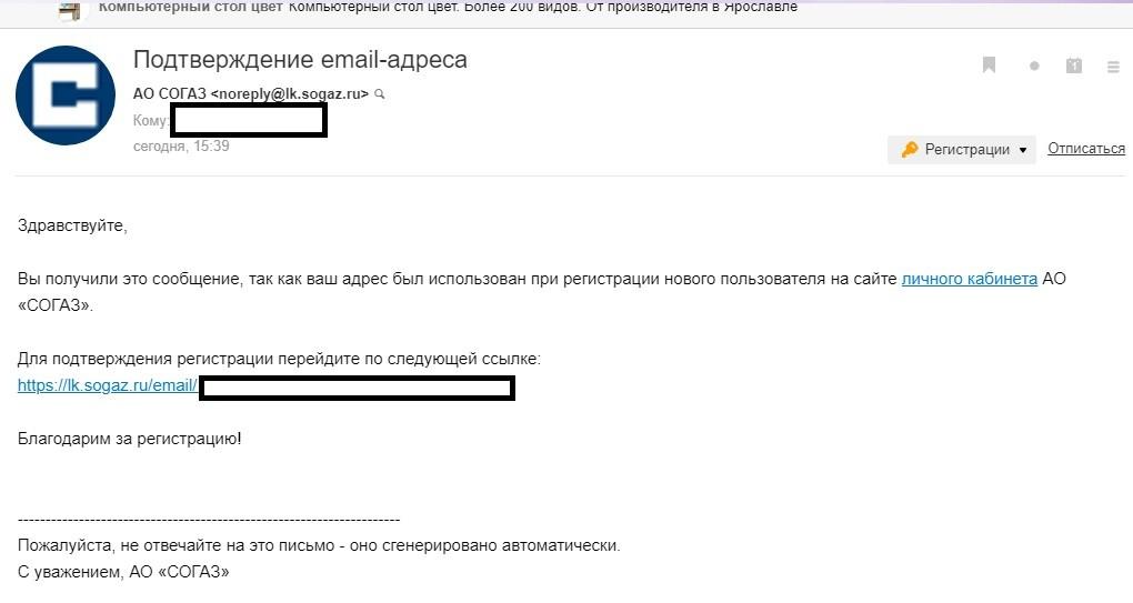 Подтверждение регистрации на сайте СОГАЗ