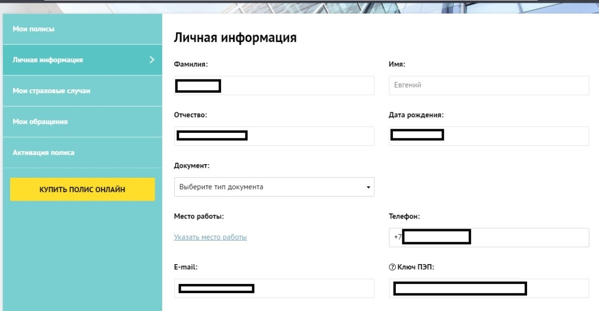 Форма внесения изменений в личные данные на сайте СОГАЗ