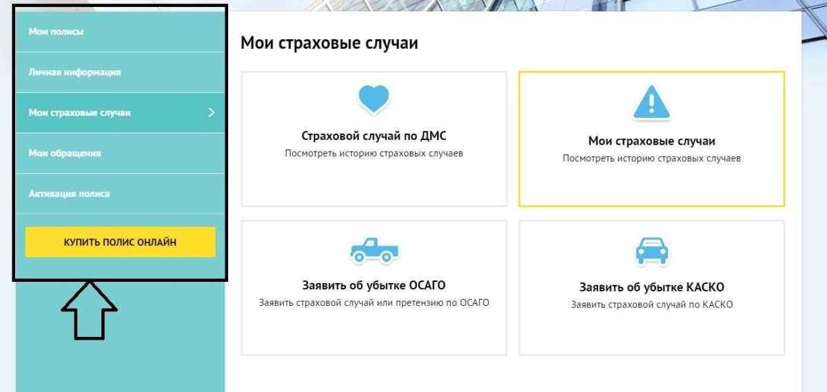 Личный кабинет сайта СОГАЗ после авторизации